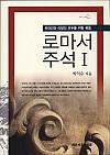유대인과 이방인 모두를 위한 복음 : 로마서주석 I