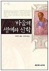 바울의 생애와 신학(POD)