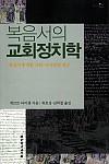 복음서의 교회정치학(POD)