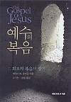 예수의 복음