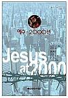 예수 2000년