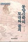 동양신학의 토대와 골격