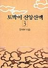 토박이 신앙산맥(3)