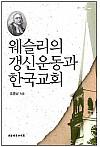 웨슬리의 갱신운동과 한국교회