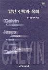 칼빈신학과 목회