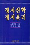 정치신학 정치윤리