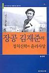 장공 김재준의 정치신학과 윤리사상