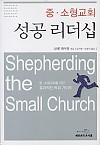 중·소형교회 성공 리더십