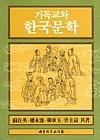 기독교와 한국문학