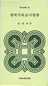 (현대신서 135) 한국기독교시인론