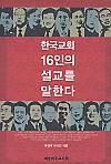 한국교회 16인의 설교를 말한다