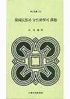 (현대신서130)한국민족과 여성신학과제