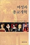 여성과 종교개혁