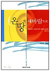 온 땅의 새바람으로-2003년도 교회력에 따른 예배와 설교자료