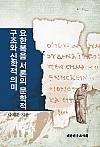 요한복음 서론의 문학적 구조와 신학적 의미