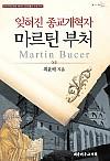잊혀진 종교개혁자 마르틴 부처(POD)