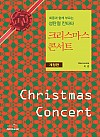 크리스마스 콘서트(개정판)