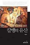 한국교회를 위한 칼뱅의 유산