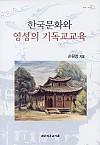 한국 문화와 영성의 기독교교육