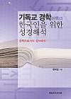 기독교 경학(經學)과 한국인을 위한 성경해석(POD)