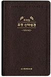 프라임 포켓신약성경_중(다크브라운)