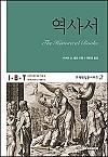 역사서(구약학입문시리즈 2)