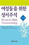 여성들을 위한 성서주석-구약 편