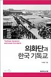 의화단과 한국 기독교