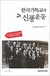 한국기독교의 신풍운동