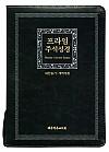 뉴새찬프라임성경(대)(검정)