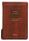 뉴새찬프라임주석성경_중(브라운)