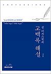 성 어거스틴의 고백록 해설