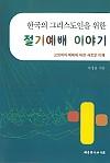 한국의 그리스도인을 위한 절기예배 이야기