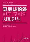 코로나19와 한국 교회의 사회인식