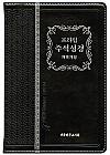 프라임 주석성경 단본_대(검정)