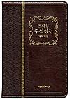 프라임 주석성경 단본_대(다크브라운)